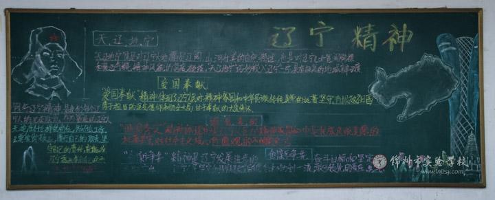小小黑板报亮丽风景线