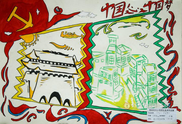 中国心 中国梦——我校学生参加中小学师生美术作品展的绘画书法作品