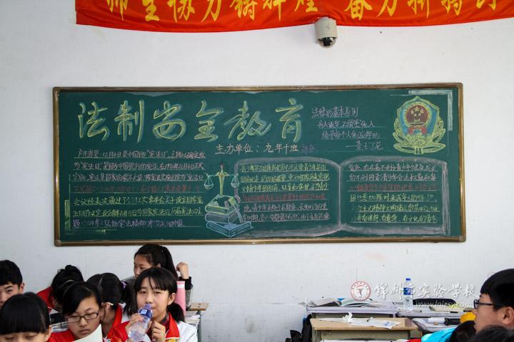 锦州市实验学校-小小黑板报61法制安全伴我行-做事