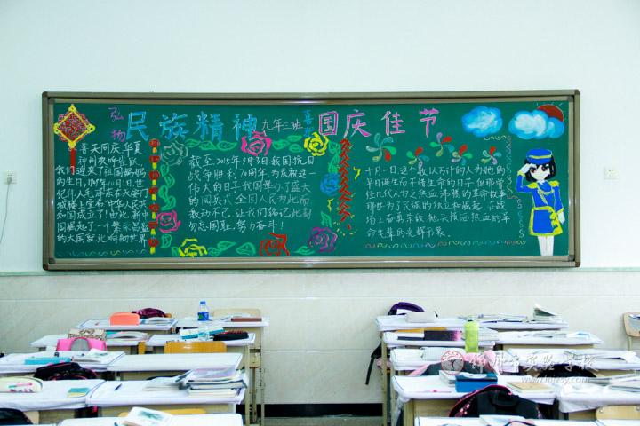 小小黑板报弘扬民族精神 喜迎国庆佳节