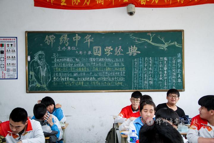 小小黑板报锦绣中华 国学经典