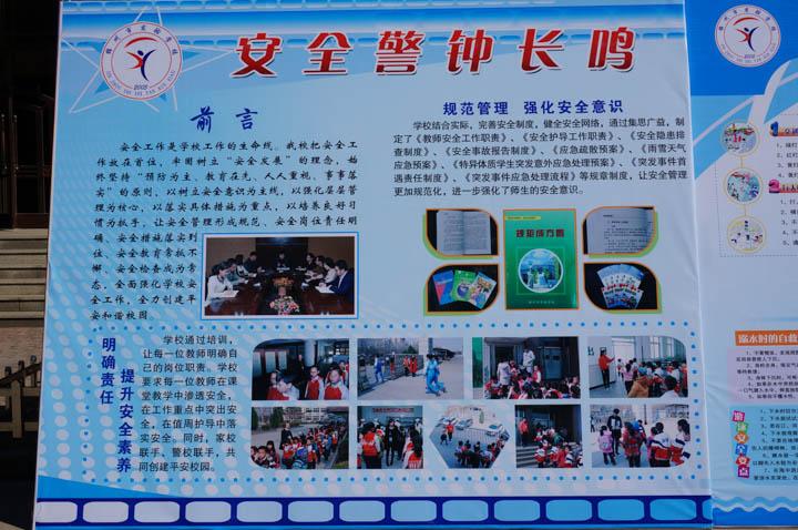 锦州市实验学校-利用展板强化学生安全意识-做事求实