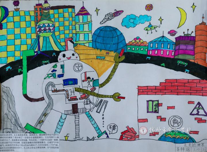 彩笔画《机器人盖房子》