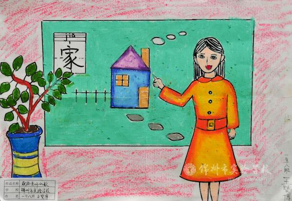 献给老师的歌:一,二年级绘画作品展图片