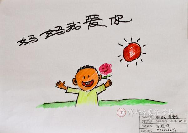 锦州市实验学校-给妈妈的礼物-做事求实做人求真